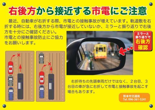右折事故防止啓発