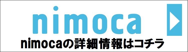nimoca公式サイト