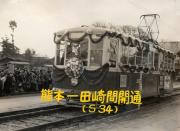 S34年熊本~田崎間開通