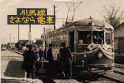 さよなら川尻電車